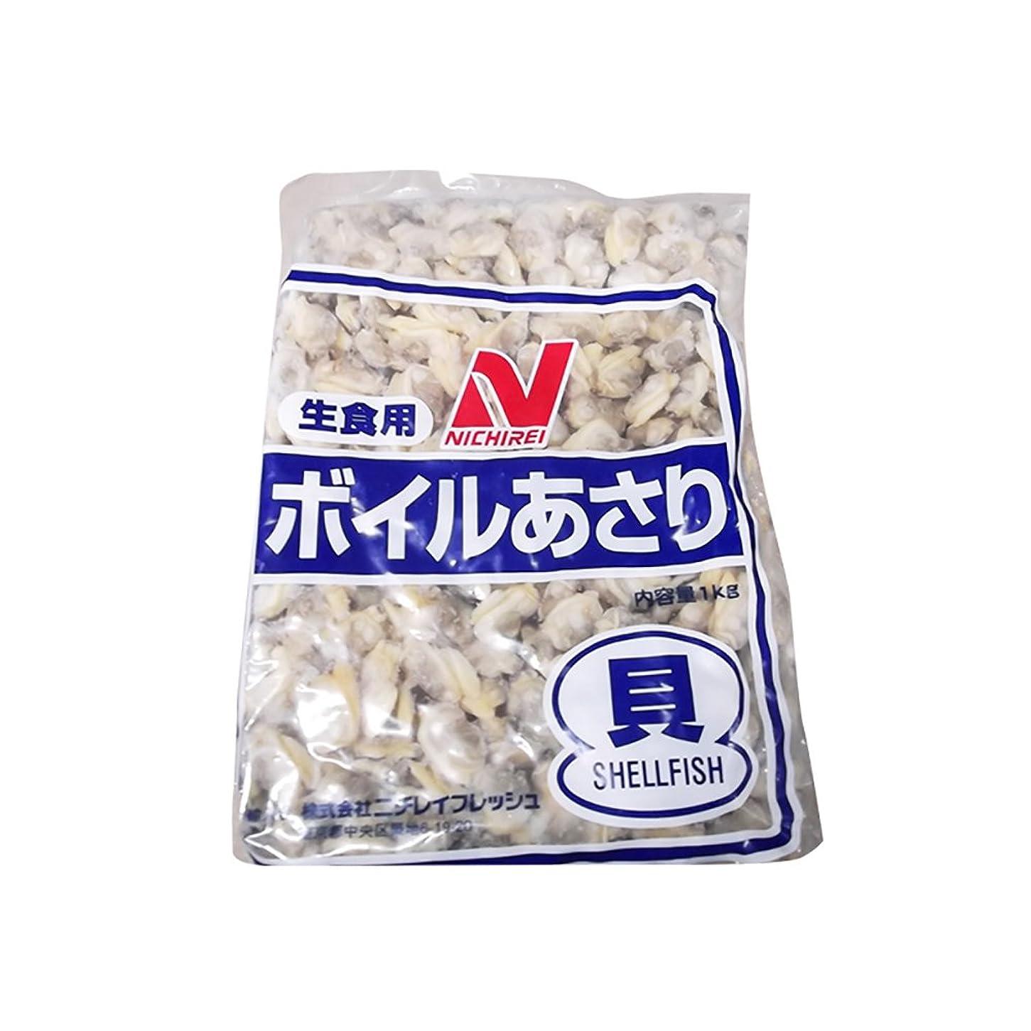 聖書パイロットナプキン【冷凍】 ニチレイ 中国産 ボイルあさり むき身 L 1kg