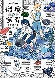 瑠璃の宝石 2 (ハルタコミックス)