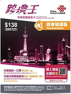 【中国聯通香港】中国大陸 香港 マカオ 台湾 日本共通 4G跨境王香港電話番号版(HK$138)SIMカード
