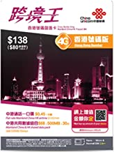 China Unicom 4G Cross Border King Dual Hong Kong Telephone Prepaid SIM Card,Mailand China,Hong Kong,Taiwan,Macau&Japan