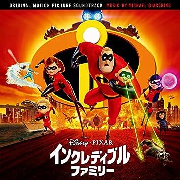 インクレディブル・ファミリー (オリジナル・サウンドトラック)