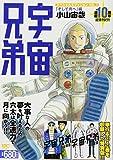 宇宙兄弟 スペシャルエディションVOL.7 「そして月へ」編 (講談社プラチナコミックス)