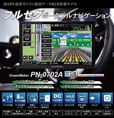 ドリームメーカー『7インチ液晶フルセグポータブルナビ(PN0702A)』