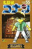 名探偵コナン (55) (少年サンデーコミックス)