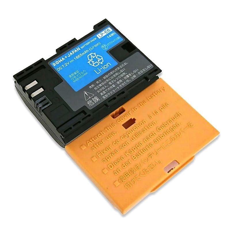 壮大なリルの間でCANON LP-E6 互換 バッテリー【残量表示&純正充電器対応】【日本規制検査済み】 【輸入元ロワジャパンPSEマーク付】