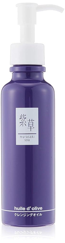 脚本蒸気好色な紫草 ユイルドリーブ(クレンジング)