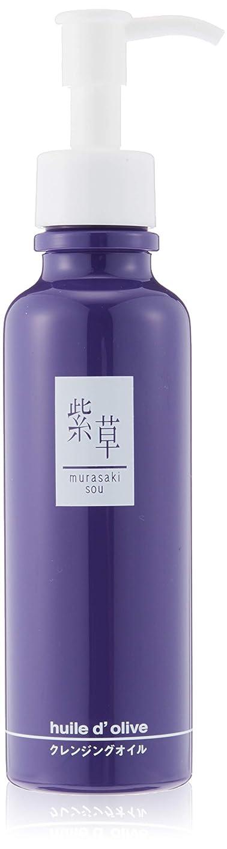 フィヨルドなめらか地理紫草 ユイルドリーブ(クレンジング)