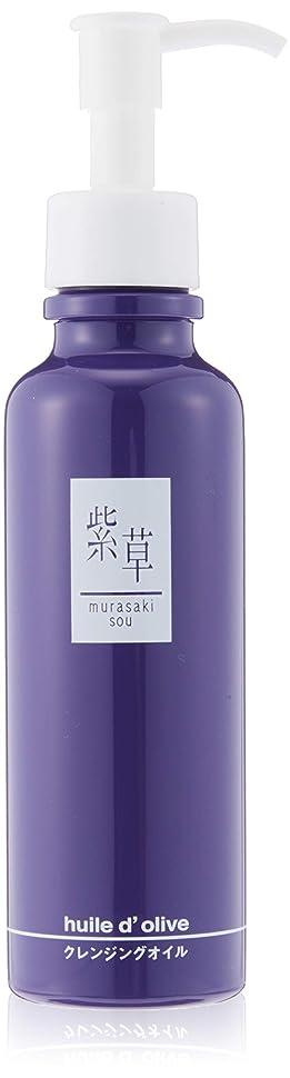 またはどちらか脱走アメリカ紫草 ユイルドリーブ(クレンジング)
