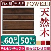 3段チェスト ローチェスト 【 幅60cm 】 木製 ( 天然木 ) 日本製 ダークブラウン 【 完成品 】 大川家具