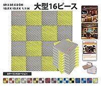 エースパンチ 新しい 16ピースセットグレーと黄 色の組み合わせ500 x 500 x 30 mm エッグクレート 東京防音 ポリウレタン 吸音材 アコースティックフォーム AP1052
