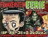 アメコミ漫画集860冊SFホラーコミック・コレクションAmerican Horror Comic Collectionフランケンシュタイン/MainBlack 他多数
