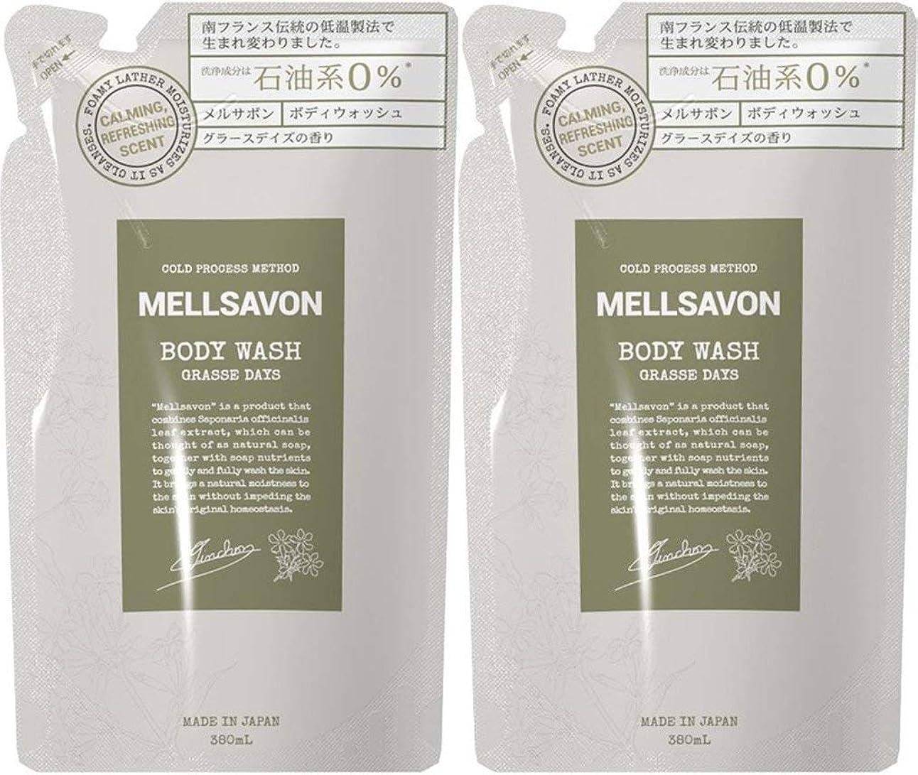 精緻化囲む単調な【2個セット】MELLSAVON(メルサボン) ボディウォッシュ グラースデイズ 〈詰替〉 (380mL)