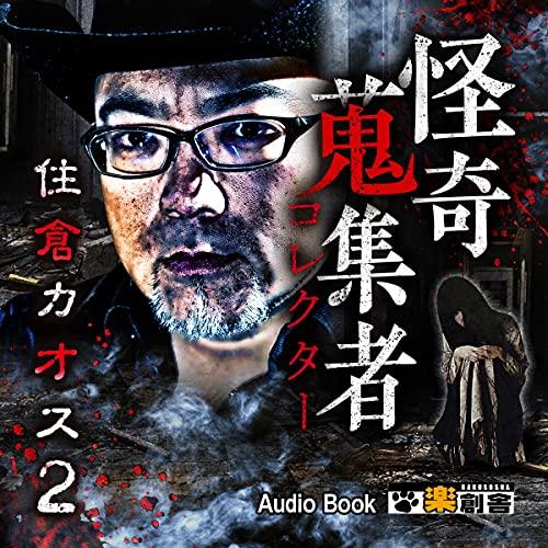 『住倉カオス 2 怪奇蒐集者(コレクター)』のカバーアート