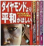 ジャーナリスト後藤健二ノンフィクションシリーズ(全4巻)