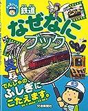 鉄道なぜなにブック[学習・ぷち鉄ブックス] (こどものほん)