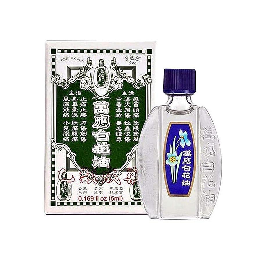 忌まわしい速い日常的に《萬應白花油》 台湾の万能アロマオイル 万能白花油 5ml