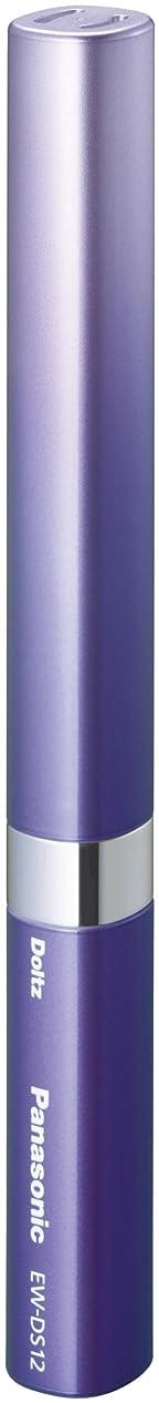 袋必要性分割パナソニック ポケットドルツ 音波振動ハブラシ バイオレット EW-DS12-V