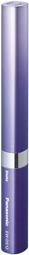 ナチュラハイライトあなたはパナソニック ポケットドルツ 音波振動ハブラシ バイオレット EW-DS12-V