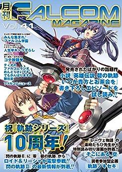 [フィールドワイ]の月刊ファルコムマガジン vol.41 (ファルコムBOOKS)
