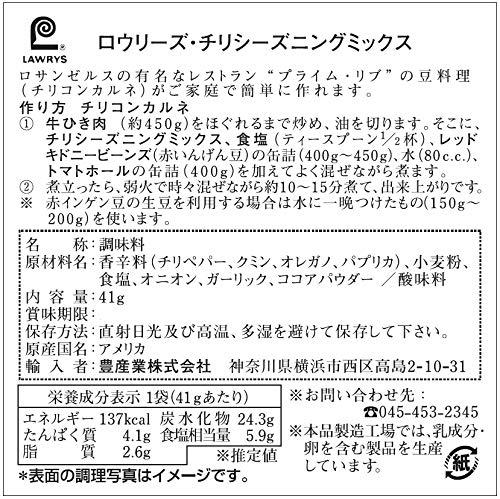 豊産業 食品 ローリー チリシーズニングミックス 41.9g