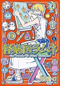 怪病医ラムネ(4) (シリウスコミックス)