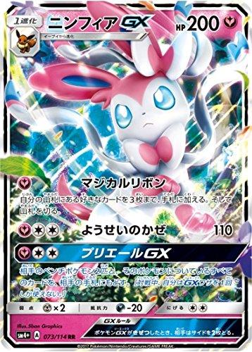 ポケモンカードゲーム/PK-SM4+-073 ニンフィアGX RR