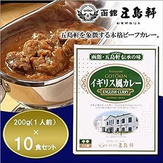 五島軒☆イギリス風カレー 中辛 200g×10食セット【同梱・代引不可】