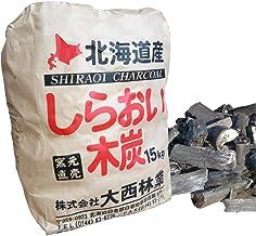 しらおい木炭15Kg(ナラ・バラ) 無煙無臭の硬質黒炭。北海道より産地直送!国産 北海道産 ナラ炭