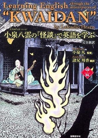 小泉八雲の『怪談』で英語を学ぶ―完全新訳