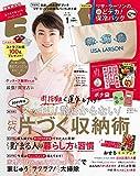 表紙写真:ESSE(エッセ)2021年1月増刊号