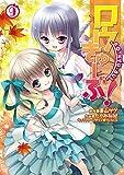 ロウきゅーぶ! (9) (電撃コミックス)