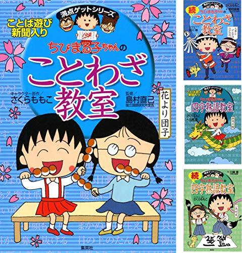 満点ゲットシリーズ ちびまる子ちゃんのことわざ・四字熟語 4冊セット