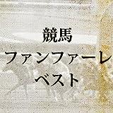京都&阪神重賞競走ファンファーレ (メロディー) [『JRA・中央競馬』より]