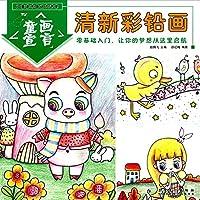 儿童美术培训大讲堂 童画宣言 清新彩铅画