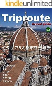 Trip Route 5巻 表紙画像
