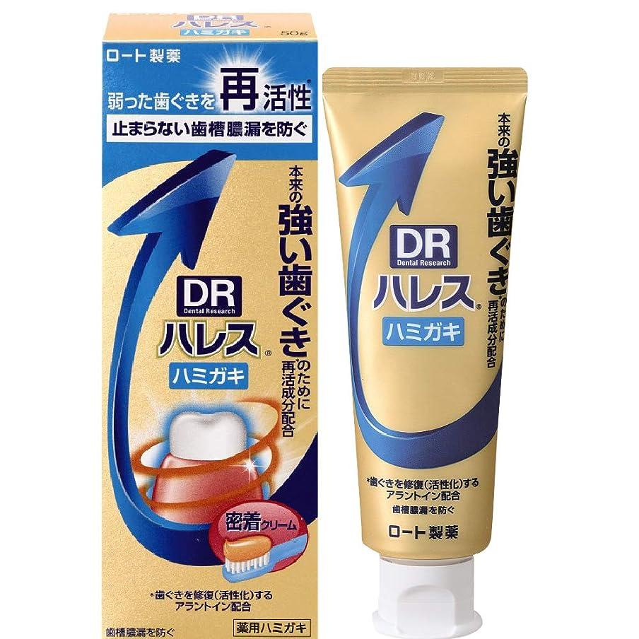 シルク甘いレガシー【医薬部外品】ハレス 歯茎再活性 歯槽膿漏を防ぐ 薬用ハミガキ 130g