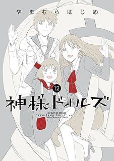 神様ドォルズ 12 ペーパークラフト+アーカイブブック付き限定版 (サンデーGXコミックス)