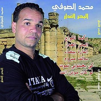 El Bahr El Ghaddar