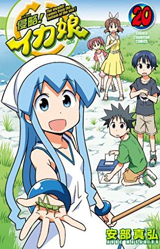 侵略!イカ娘 20 (少年チャンピオン・コミックス)