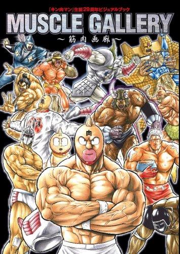 「キン肉マン」生誕29周年ビジュアルブック『MUSCLE GALLERY〜筋肉画廊〜』 (愛蔵版コミックス)
