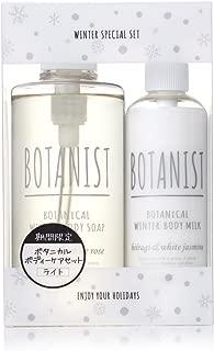 BOTANIST ボタニスト ボタニカルウィンターボディーケアセット D ライト(ボディーソープ&ボディーミルク)