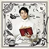 古川 慎 1stアルバム「from fairytale」【通常盤】