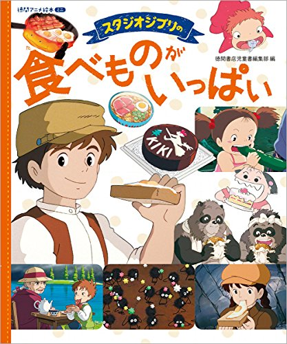 スタジオジブリの 食べものがいっぱい: 徳間アニメ絵本ミニ