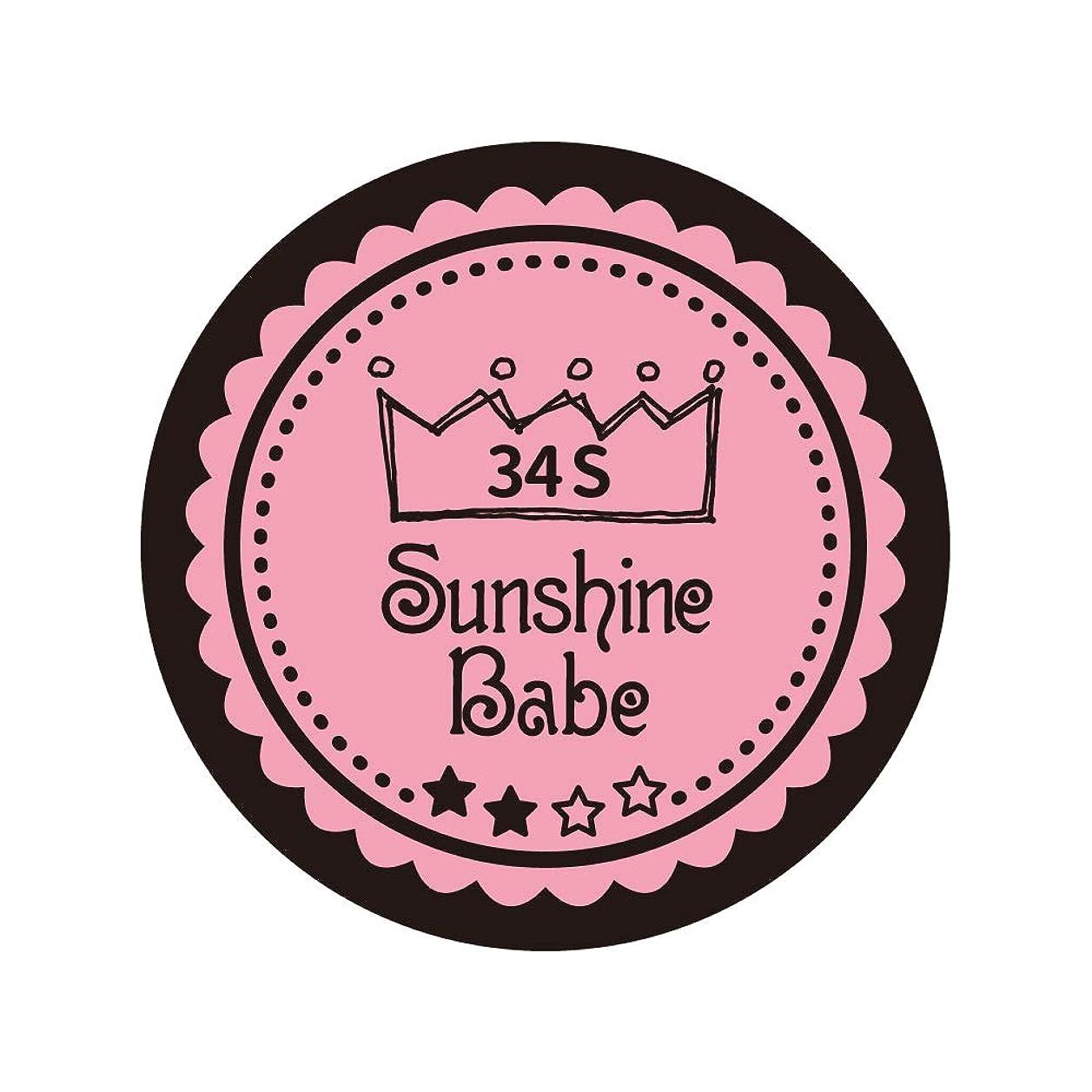 肯定的販売員ライバルSunshine Babe カラージェル 34S メロウローズ 2.7g UV/LED対応