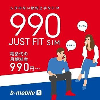 b-mobile S 990ジャストフィットSIM 申込パッケージ BM-JF2-P