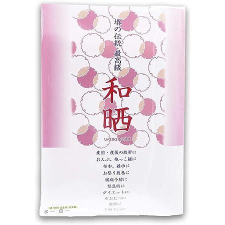 [KOFUN] さらし 布 晒し 晒 2m 日本製 綿100% 白 ホワイト 無地 生地 手作り マスク 手芸 ハンドメイド (文生地)