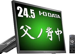 I-O DATA ゲーミングモニター 24.5型 240Hz 0.6ms(GTG) FPS向き GigaCrysta 父ノ背中モデル モニターアーム HDMI×2 DP×1 リモコン付 LCD-GC251UXB/A