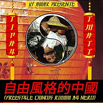 Freestyle chinois (feat. T Matt, Tipay)