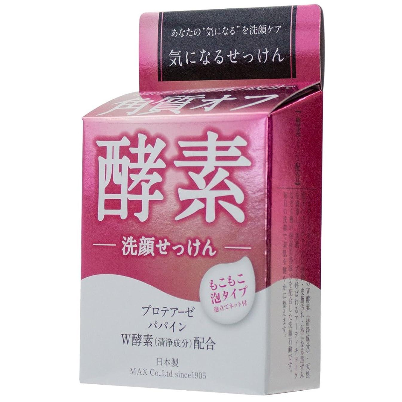 繰り返したまもなくアトラスマックス 気になる洗顔石けん 酵素 80g