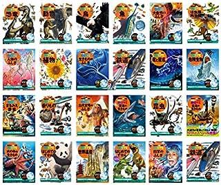 講談社の動く図鑑MOVE(DVD付き)セット(既24巻)